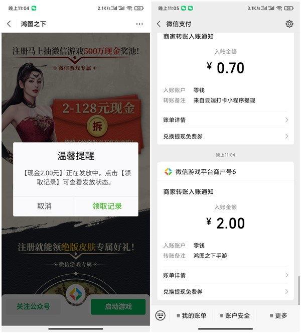 微信下载鸿图之下得5元现金红包 限幸运用户 黑号不可参与
