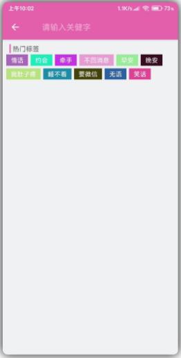 撩妹话术库V3.1解锁版 永久会员 撩妹神器